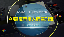 illustratorCS6 教程 AI教程全案例大师班