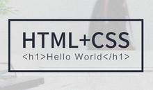 HTML+CSS:电子商城实战