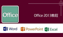 EXCEL PPT Word 2013 基础到精通