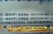 《法制进行时》:北京卫视《最美和声》报名电话辟谣小片