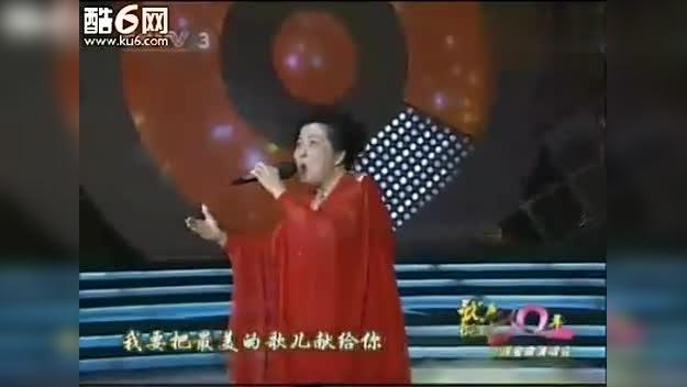 叶佩英_叶佩英《我爱你中国》(歌声飘过三十年-百首金曲系列演唱会 ...