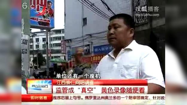 黄色电影.com_网吧接待未成年人 黄色录像随便看-电影视频-搜狐视频
