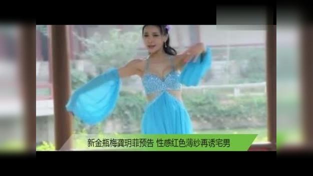 新金品梅3_新金瓶梅龚玥菲预告 [超清版].-原创视频-搜狐视频