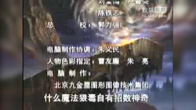 小时代片尾曲恶搞_动画片《西游记》片尾曲《白龙马》-搞笑视频-搜狐视频