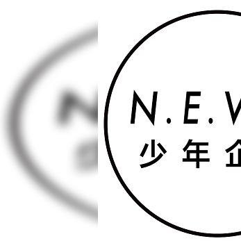 少年企畫NEWS