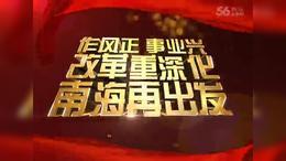 公益广告粤语版