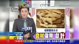 食材保鮮! 香蕉頭部捆保鮮膜 紙包香菇