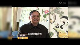 北京电视台 晚晴节目 陈发芳(风采依旧)