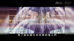 千集动漫系列剧《释迦牟尼佛的故事》总第45集阿提赛纳本生谭...