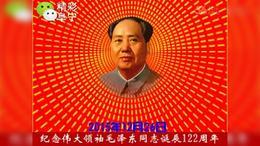 纪念毛主席诞辰120周年