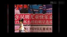 2009年度昆明YOYO杯小模特明星选拔赛总决赛【阿雅贝贝】