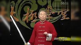 李德印四十二式太极剑 第5段