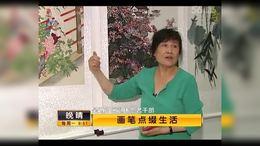 北京电视台 晚晴节目 李伟(画笔点缀生活)