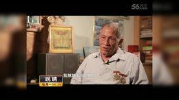 北京电视台 晚晴节目 李永庆(我与抗战)1
