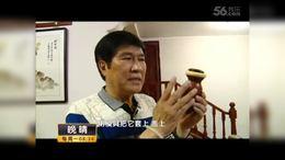 北京电视台《晚晴》节目 孙文宽收藏专题