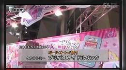 沃宝欢乐泡wubble ball Tokyo toy show东京儿童玩具展