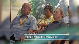 2015抗日战争胜利70周年大阅兵唐守范看电视