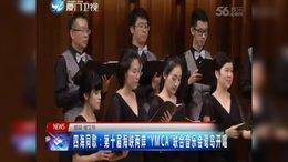 厦门卫视报道:第十届海峡两岸YMCA联合音乐会_两岸新新闻