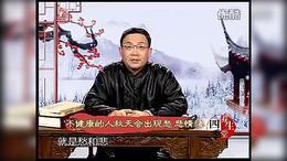 常见病中医自我调理07徐文兵