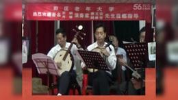 费玉安、胡希芳两位大师为淮南老年大学京剧班学员伴奏
