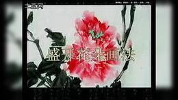 砚云牡丹8 1_flv
