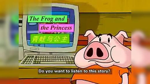 洪恩三只小猪学英语 第43集