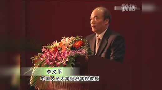 李义平老师《宏观经济形势》助理贾京峰
