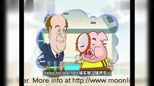 洪恩三只小猪学英语 第34集