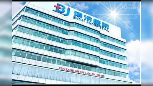 广州中山医博济医院甲状腺科真的好吗?