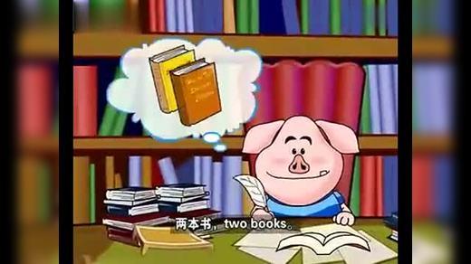 洪恩三只小猪学英语 第33集
