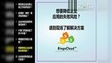 第五届云计算大会BingoCloud产品介绍