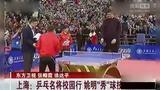 姚明刘国梁切磋乒乓 丁宁称赞小巨人