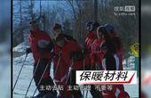 [央视单板和双板滑雪教程].双板20 滑雪学习宝典