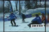 [央视单板和双板滑雪教程].单板05 滑雪学习宝典