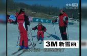 [央视单板和双板滑雪教程].双板03 滑雪学习宝典