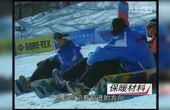 [央视单板和双板滑雪教程].单板06 滑雪学习宝典
