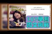 【鱼乾】107年的学测国文考题,就让我来试试看吧!