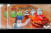 EAT FOOD  中华一番龙虾三争霸 小当家麦偷甲步!!!!《江小M》
