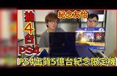 【喳开箱#67】抽4台PS4!!纪念5亿限定机 还纪念我们友谊!!
