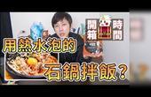 【鬼鬼开箱时间】#41 用热水泡出石锅拌饭?!【懒人即食料理】