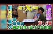 【喳科学x胡子】用『空压机』的超强风力玩气垫球!!可是到底为什么...?!