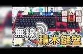 【鬼鬼开箱#47】「无线积木键盘」自由扩充乐高板块