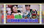 【鱼乾】菜喳最爱的三眼怪来了!超酷的磁浮玩具!