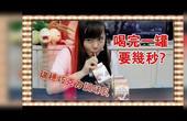 【鱼乾】水牛出现啦!喝完一罐瑞穗巧克力调味乳只要花几秒?