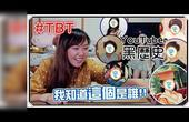 【鱼乾】黑历史就在这了!TBT怀旧星期四!(Feat. 边看影片边猜阿XD)