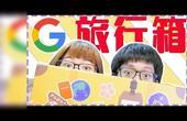 「开箱」|可以玩、可以吃、又有阿谦狗链的神秘Google旅行箱?!#1 (feat.爱伦)