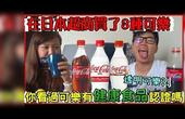 【喳开箱#69】可乐变成健康食品! 日本菜喳好吃惊!!