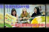【鱼乾】快乐水饺DIY组,一起学习包出漂亮的饺子吧!(With 瓜瓜、胖兹)