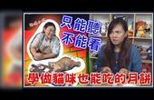 【鱼乾】只能听不能看?学做猫咪也可以吃的月饼!(Feat. 好味小姐)