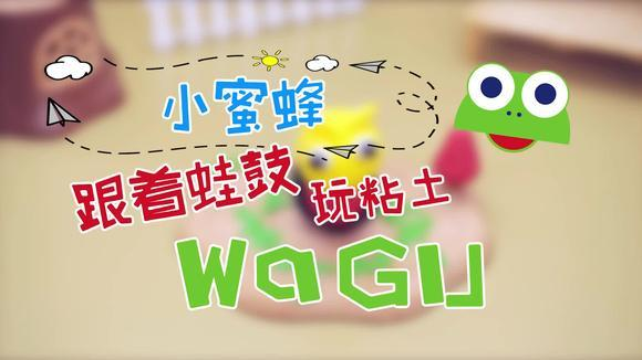wagutv 跟着蛙鼓玩粘土勤劳小蜜蜂 在花丛中飞来飞去图片